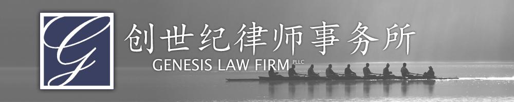 西雅图华人移民律师